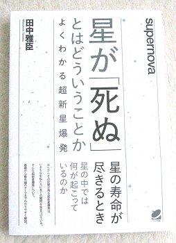 sn_star.jpg